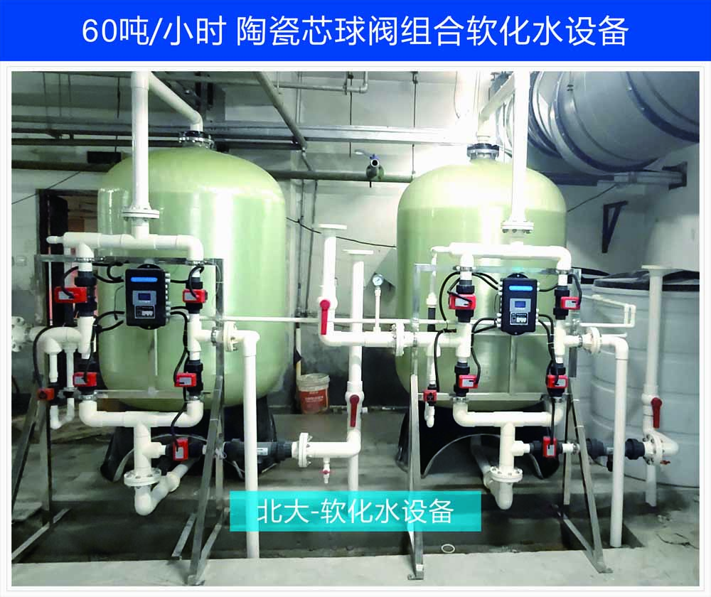 软化水设备-北京大学